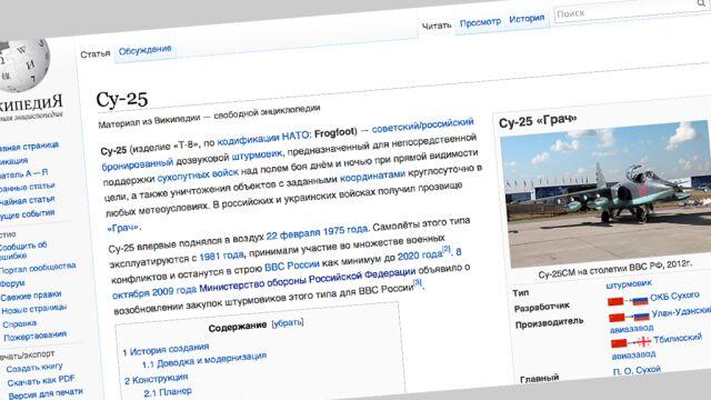 """Rosjanie majstrują w Wikipedii. Podrasowali dane Su-25, żeby """"mógł"""" zestrzelić boeinga"""