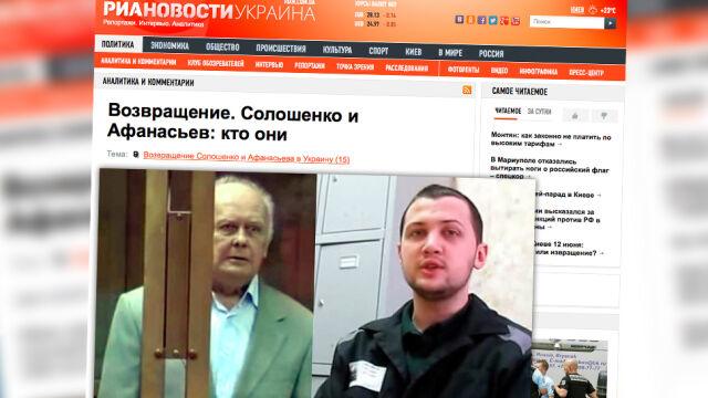 Kolejna wymiana więźniów na linii Rosja - Ukraina. Znów bez rozgłosu