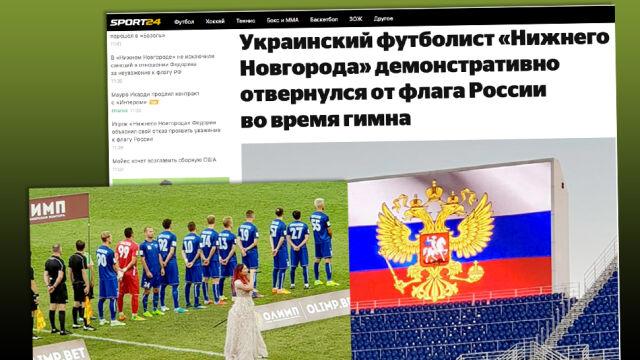 W superbly Ukrainiec zapewnia, że nie zlekceważył rosyjskiej flagi i hymnu WM86