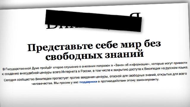 Rosyjska Wikipedia nie działa